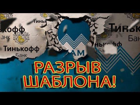 БАНК ТИНЬКОФФ И СВОБОДНЫЙ ЧЕЛОВЕК ПРОСТО ПЕСНЯ | Как не платить кредит | Кузнецов | Аллиам