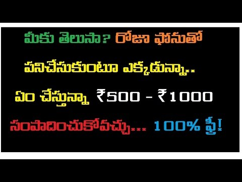How Free Earn Money In Telugu Mobile  With Champ Cash With Out Investment-ref id 4628115
