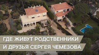 Где живут родные и друзья Сергея Чемезова. Расследование OCCRP