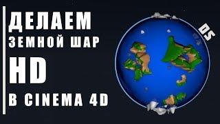 (#1) Как сделать земной шар в Cinema 4D