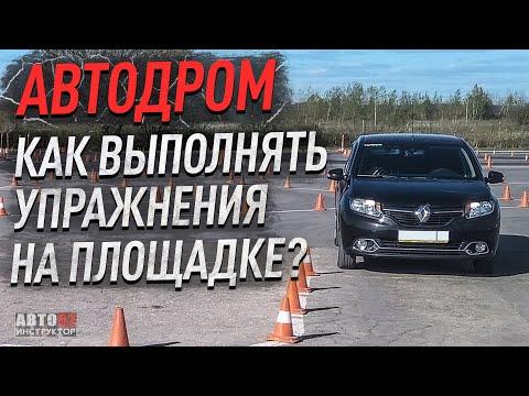Уроки вождения на автодроме видео гараж с комментариями