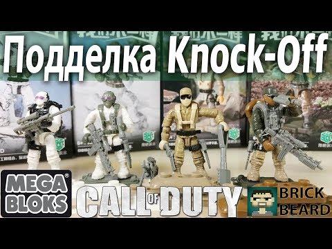 Подделка Mega Bloks Call of Duty из Китая X-Block XJ-981 часть 1 thumbnail