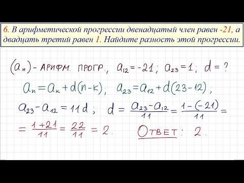 Как найти разность в арифметической прогрессии