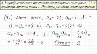 Задание 6 ОГЭ арифметическая прогрессия