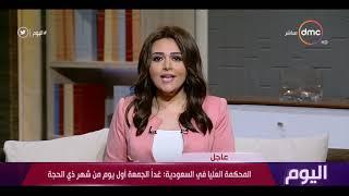 اليوم - المحكمة العليا في السعودية: غدا الجمعة أول يوم من شهر ذي الحجة