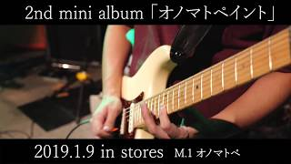 Coelacanth【オノマトペイント】全曲トレーラー