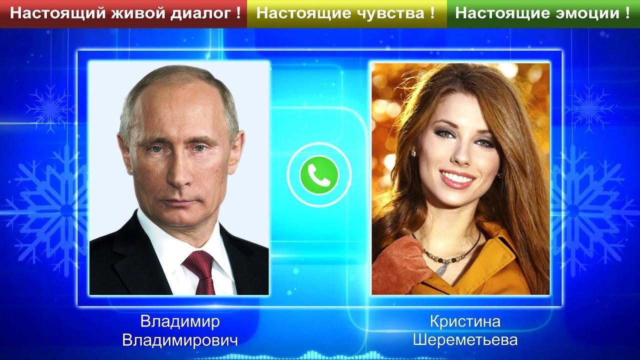 Поздравление с новым годом от Путина  - Хит новинка 2018 ! Настоящий Живой Диалог по телефону!