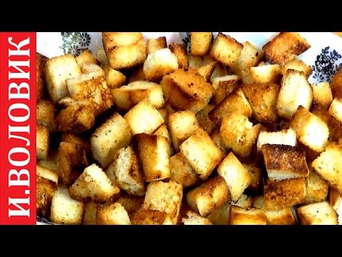 Домашние сухарики - самые популярные рецепты приготовления