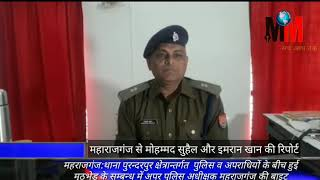 महराजगंज:थाना पुरन्दरपुर क्षेत्रान्तर्गत  पुलिस व अपराधियों के बीच हुई मुठभेड़ के सम्बन्ध में अपर पु