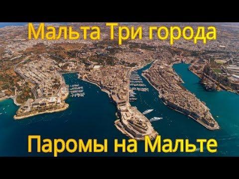 Мальта. Три города: Витториоза, Санглеа, Коспикуа. Паромы на Мальте.