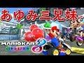 【マリオカート8】秘蔵!ゆるすぎる「あゆみ三兄妹」ホームビデオ大公開!