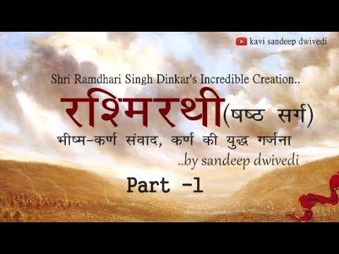 रश्मिरथी(षष्ठ सर्ग):भीष्म-कर्ण संवाद, कर्ण की युद्ध गर्जना :Ramdhari Singh Dinkar: Sandeep Dwivedi