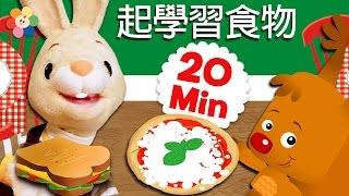 适用于儿童学习第一批单词 | 蛋糕、谷物、比萨饼以及更多! | BabyFirst为儿童准备的卡通