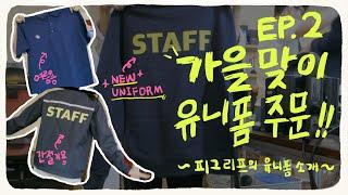 ep02.영감님(영상감독)의 가을준비~스태프 유니폼 주문flex💰~