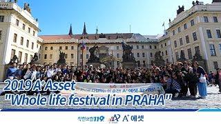 """[리뷰영상] 2019 A+에셋 """"Whole life festival in PRAHA"""""""