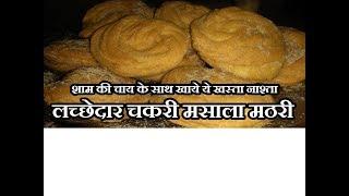 lachchedar mathri recipe(tea time special) hindi video by hcnk healthy choice