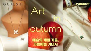 가을화보2탄 예술의 계절, 가을에는 가네시! 카틀레야 …