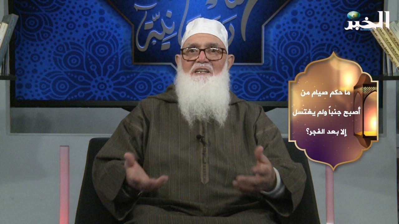ما حكم صيام من أصبح جنبا ولم يغتسل إلا بعد الفجر Youtube