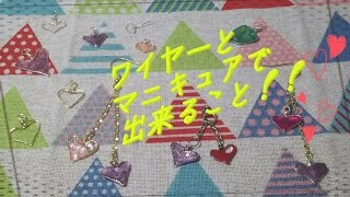 【レジン】ワイヤーとマニキュアでハートのピアス作ります♥~Heart~♥ thumbnail