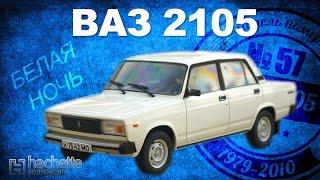 КОЛЛЕКЦИОННЫЙ ВАЗ 2105 / Советские автомобили серии Hachette