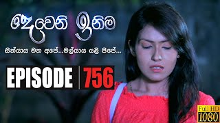 Deweni Inima | Episode 756 31st December 2019 Thumbnail