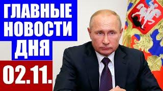 Главные новости дня в России Москве и мире Новости сегодня Коронавирус в России последние новости