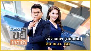 ขยี้ข่าวเช้า | 20 เม.ย.63 | FULL | NationTV22