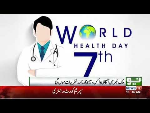Pakistan Celebrate Health International Day at today | Neo News | 07 April,2018