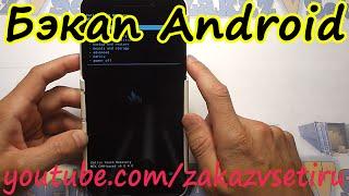 видео Как сделать бэкап телефона android на компьютер