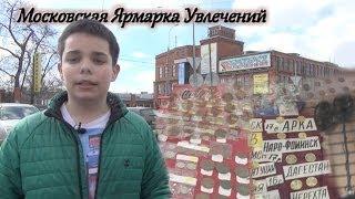 Где Покупать Монеты в Москве? #4 (МЯУ/Московская Ярмарка Увлечений)