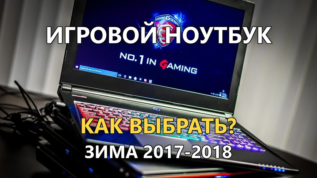 Какой Выбрать пк Игровой. Как Ноутбук и не Ошибиться? | Зима 2017 2019