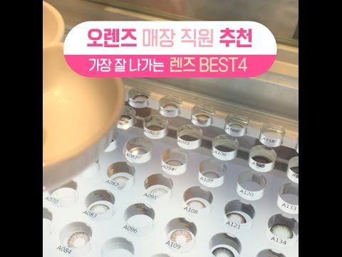 [싹쓸템] 오렌즈 매장 직원 추천 렌즈 BEST4