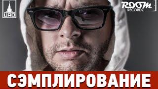 Сэмплирование [ В гостях у Umbrella(ex.Vendetta) ]
