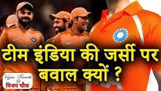 Indian Cricket Team की Orange Jersey पर विवाद क्यों ? | Vijai Trivedi @ Vijay Chowk Ep-3