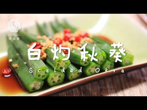 白灼秋葵 Scalded Okra 簡單的Chinese food recipes