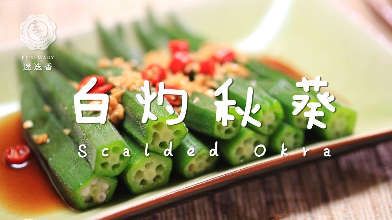 Scalded okra chinese food recipes youtube scalded okra chinese food recipes forumfinder Image collections
