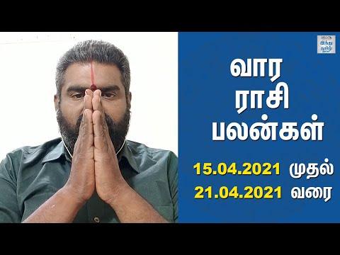 weekly-horoscope-15-04-2021-to-21-04-2021-vara-rasi-palan-hindu-tamil-thisai