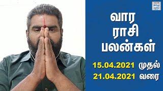 Weekly Horoscope 15/04/2021 to 21/04/2021 | வார ராசி பலன்கள் | Vara Rasi Palan | Hindu Tamil Thisai
