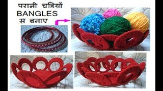 DIY पुरानी चूडियों bangles craft /Recycle old metals bangles to make handmade fruit basket