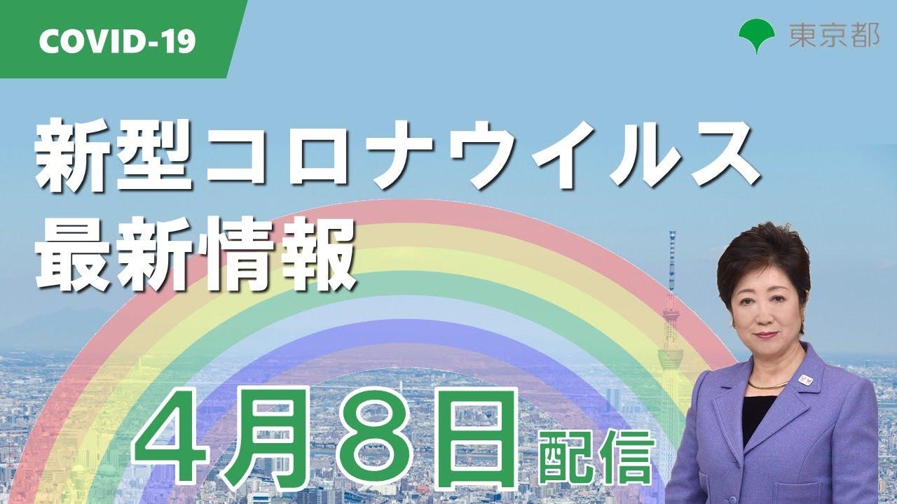最新 コロナ 東京 ウイルス 変異株、減少鈍い東京の感染者 再延長でも再拡大の懸念