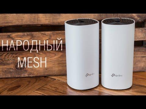 Обзор Mesh-системы TP-Link Deco M4 - бесшовная W-Fi сеть за минимум денег.