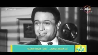 8 الصبح - فقرة #أنا_المصري .. تاريخ الكوميديان عبد المنعم إبراهيم ..