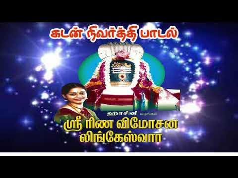 கடன் நிவர்த்தி தொழில் அபிவிருத்தி ஸ்தோத்திரம் Kadan Nivarthi Thozhil Abiviruthi for Wealth &Success