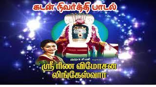 கடன் நிவர்த்தி தொழில் அபிவிருத்தி ஸ்தோத்திரம் Kadan Nivarthi Thozhil Abiviruthi for Wealth Success