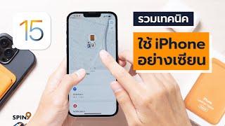 [spin9] รวมเทคนิค ใช้ iPhone อย่างเซียน (iOS 15) screenshot 4