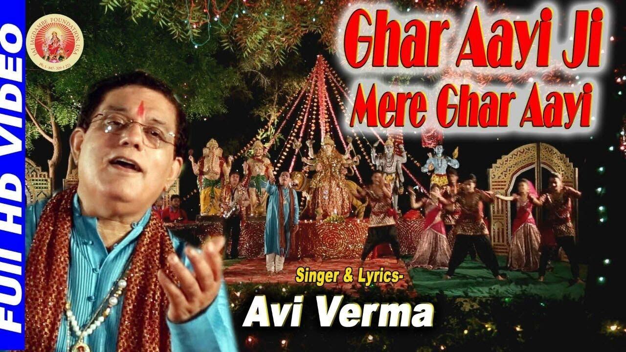 ghar aayi ji mere ghar youtube