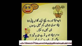 funny jokes in urdu very funny new jokes 2019