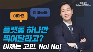 [해외주식 Untact 컨퍼런스] 아마존? 페이스북? …