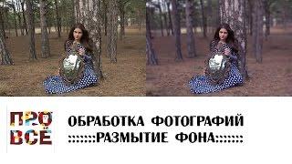 РАЗМЫТИЕ ФОНА В ФОТОШОП/ урок по обработке фотографии