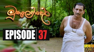 Muthulendora | Episode 37 04th March 2020 Thumbnail
